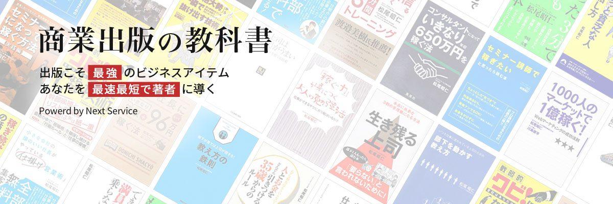 商業出版の教科書【ネクストサービス】